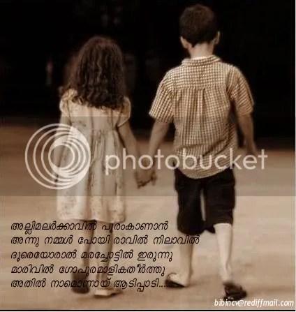 Malayalam Feelings | Sad and Love Picture