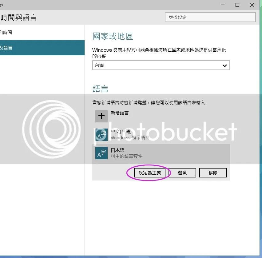 Windows 10 英轉繁中免語言包 - PCDVD數位科技討論區