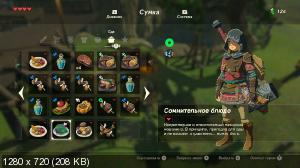 1f61ecf39e022b8c6c700e67ff009001 - The Legend of Zelda : Breath of the Wild SWITCH XCI NSP