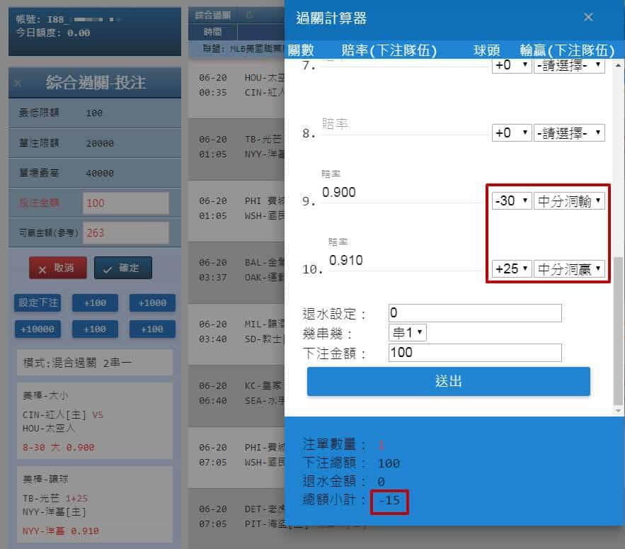 玩運彩│i88的串關計算到底要怎麼算呢?內有詳細教學! - i88娛樂城
