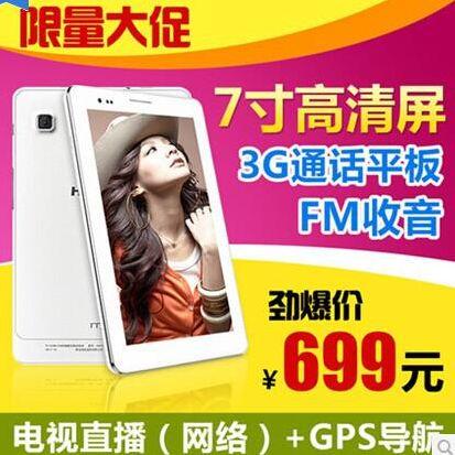 Планшет Hisense  E2070 TD-SCDMA 4GB 3G