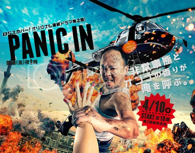 Panic_In