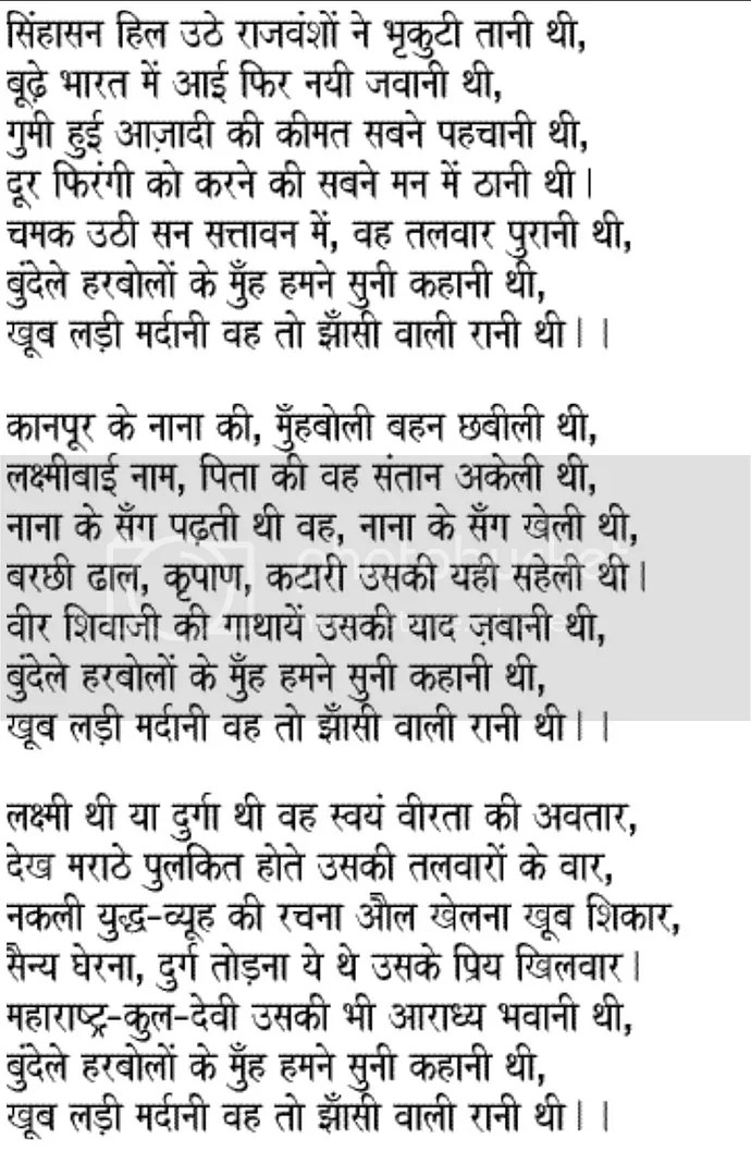 Jhansi Ki Rani Hindi Poem