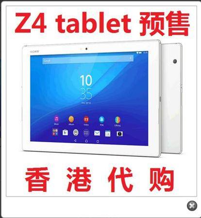 Планшет Sony  Xperia Z4 Tablet WIFI 4G LTE