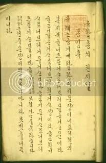Gyuhap chongseo