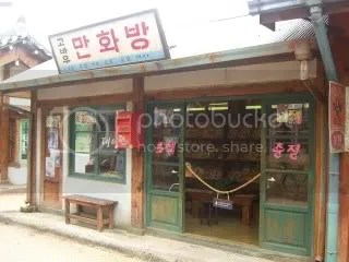 Photo of an old Korea bookstore