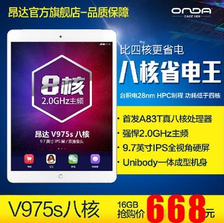 Планшет Onda  V975s WIFI 16GB WIFI 9.7 IPS