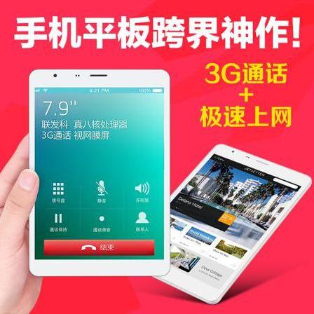 Планшет Teclast  P89 3G -3G16GB 7.9 Mini