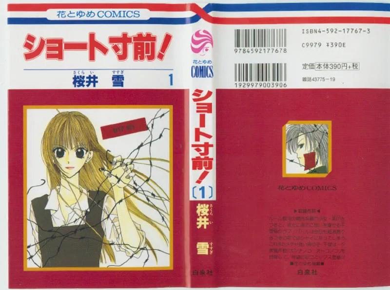 Short Sunzen JP Cover 1