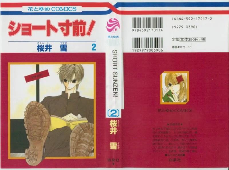 Short Sunzen JP Cover 2