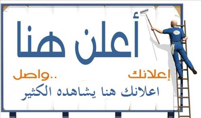 ضع اعلانك هنا اراضي ومحلات وشقق للبيع والايجار بمصر 2016!