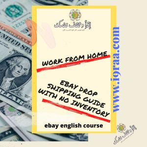 Ebay free course : eBay DropShipping Guide with No Inventory work from home