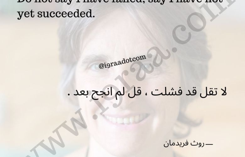 لا تقل قد فشلت ، قل لم انجح بعد - Do not say I have failed, say I have not yet succeeded