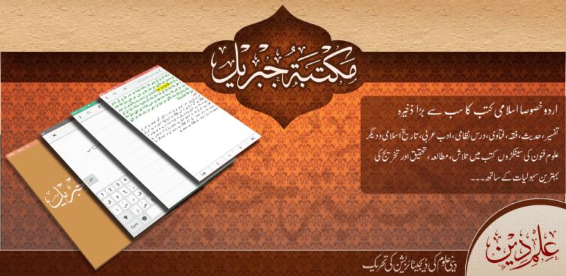 دیوبندی فرقہ کی کتب کا سافٹ ویئر مکتبہ جبرائیل ۔ کتب میں تلاش کی سہولت کے ساتھ