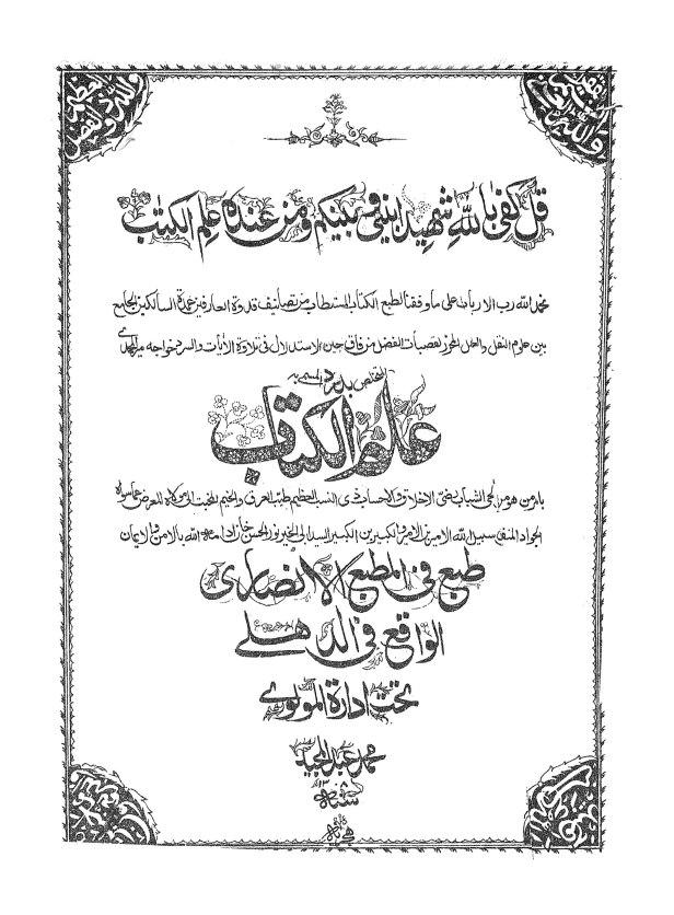 ilmul kitab - khawaja meer dard -title