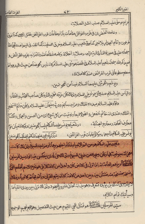 al khairul kaseer - maseehe maood as muhammad pbuh ki copy
