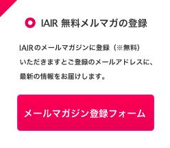IAIR 無料メルマガ登録
