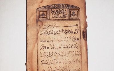 بسمات من سورة يوسف -عليه السلام- 3 من 5