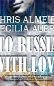 AudioBook Review:  To Russia With Love, Countermeasure #2 by Chris Almeida and Cecilia Aubrey