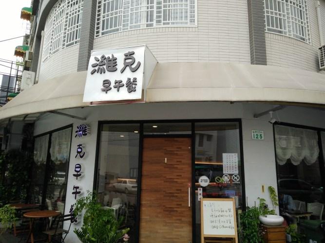 鳳山輕便美食~維克早午餐~位在鳳山中的海洋店