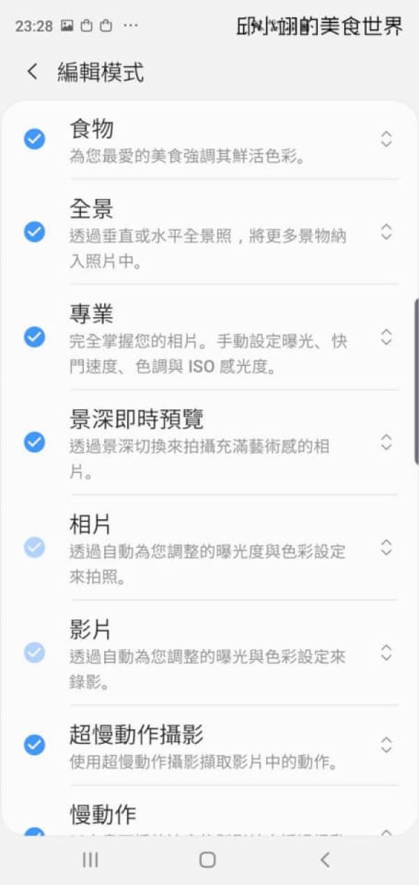 Samsung Galaxy S10 Plus開箱-67