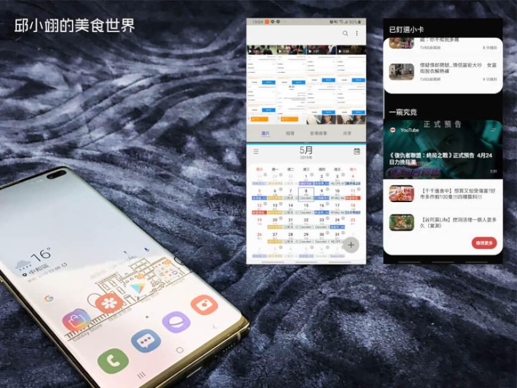 Samsung Galaxy S10 Plus開箱-34