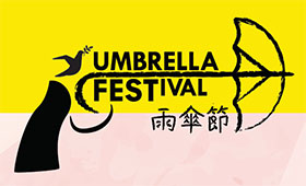 雨傘節 The Umbrella Festival