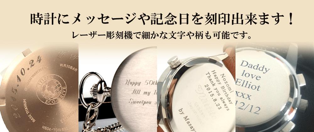 腕時計や懐中時計などに文字を刻印できます。