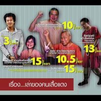 เรื่องเล่าของคนเสื้อแดง  .. บทความที่ ไม่เหมาะกับ พวกโลกสวย และคนไทย 3 บรรทัด