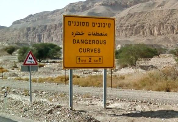 Извилистая дорога по-израильски