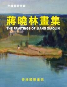 蒋暁林の本の表紙