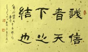 Shintokuho letter2