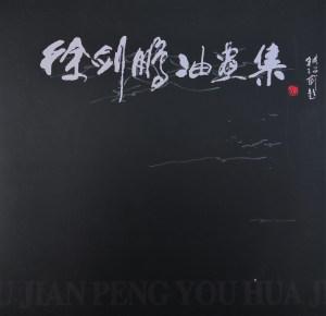 徐剣鵬画集
