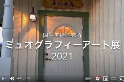 岡山ミュオグラフィアート展2021 in Video of YouTube