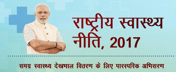 Health-policy8_Hindi