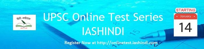 ias-hindi-online-test