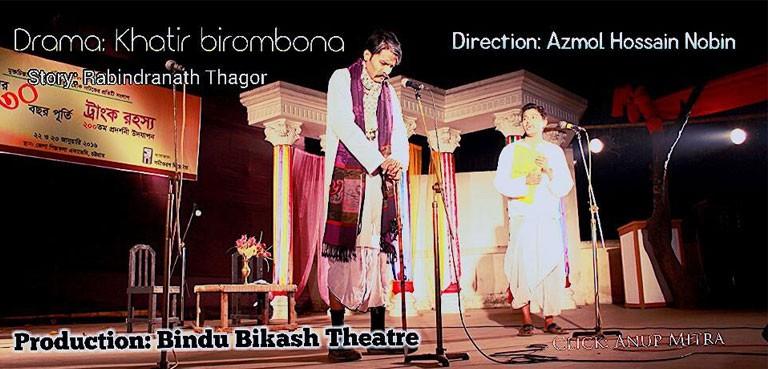Elements of theatre