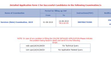 Photo of UPSC CS(mains) Exam DAF 2019