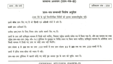 Photo of General Studies Paper 2 UPSC Civil Service Mains Exam 2019