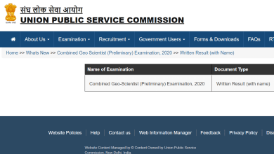 Photo of UPSC Combined Geo-Scientist Prelims Exam 2020 Result Declared