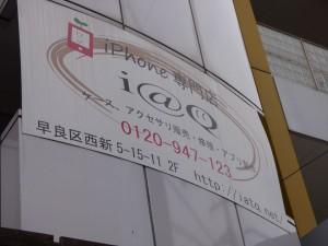 i@Q福岡西新店大きな看板