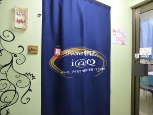 i@Q福岡西新店のれん