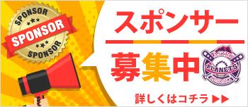 スポンサー募集中!!