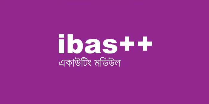 ibas++ Accounting Module ibas 2 ibas++ finance gov bd ibas++ user registration form