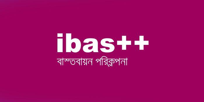 ibas-implementation-plan-আইবাস-বাস্তবায়ন-পরিকল্পনা ibas.xyz ibas++ www ibas++ ibas bd ibas++ login