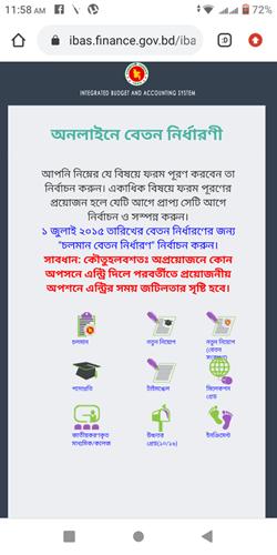 www pay fixation gov bd, www pay fixation, pay fixation bangladesh, online pay fixation bd, site:payfixation.gov.bd
