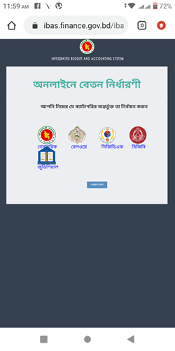 pay fixation, pay fixation accounts, on line pay fixation, pay fixation option form, pay fixation .gov.bd, pay fixation 2020 bangladesh, integrated budget and accounting system pay fixation,