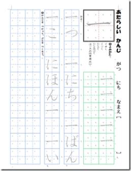 新出漢字の練習プリント