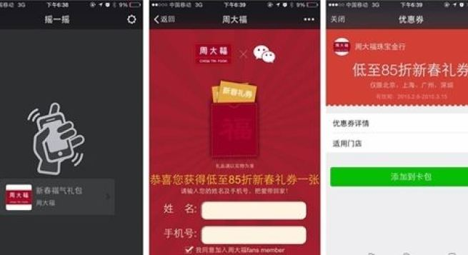 周大福-ibeacon-marketing