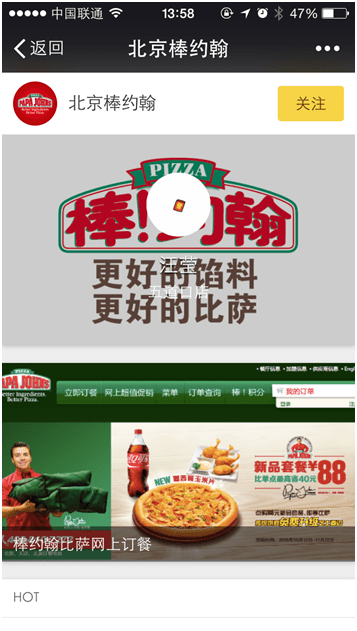 papajohn-pizza-ibeacon